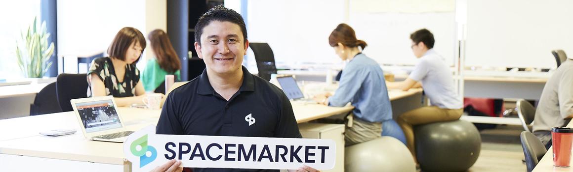 「スペースマーケット」(スペースシェアサービス)