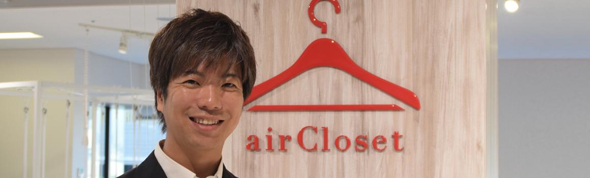 「airCloset(エアークローゼット)」<br /> (ファッションレンタルサービス)