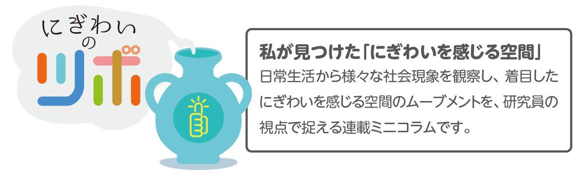 """第13回「魅惑の空間""""横丁""""でタイムスリップ」"""