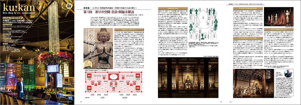 連載コラム「にぎわい空間研究所通信~空間の仕掛けを読み解く」<br /> 第1回「祈りの空間 奈良・興福寺探訪」